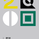"Brett Ramsay Intergalactic Landlouper, 2015 12x18"" four-colour screenprint Unframed, edition of 30 $30"